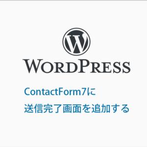 ContactForm7に送信完了ページを追加する方法