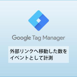 Googleタグマネージャで外部リンクへのクリックをイベントとして登録する方法