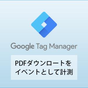 PDFファイルダウンロードをイベントとしてトラッキング